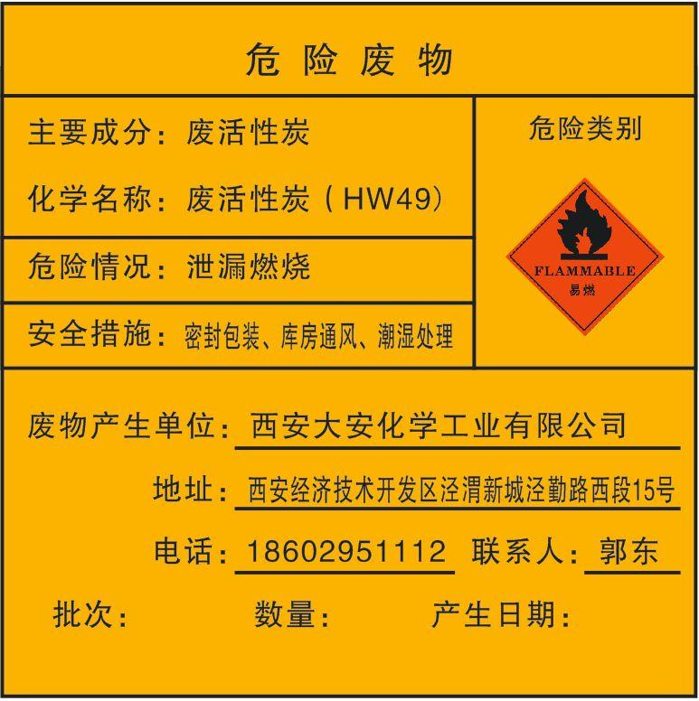 危险废物标签-废活性炭