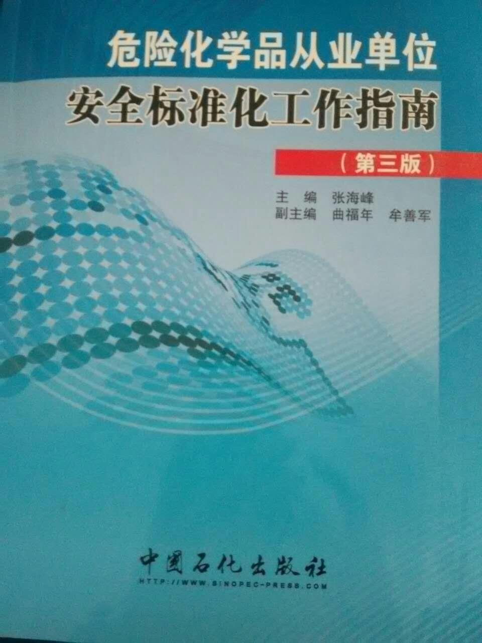 危险化学品从业单位腾博会标准化工作指南(第三版)
