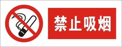 禁止吸烟(亚克力uv_360×140mm)