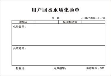 用户回水水质化验单(80克双胶纸_190×130mm)