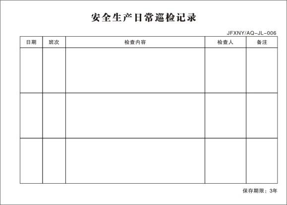 腾博会生产日常巡检记录(80克双胶纸_294×210mm)封面