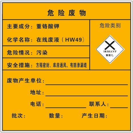 危险废物-重铬酸钾(车贴_200×200mm)