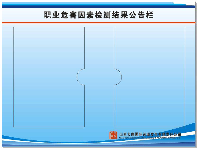 职业危害因素检测结果公告栏(5mmPVC户外写真带2个A4双面亚克力插槽_600×450mm)