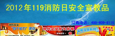 11.9消防腾博会日宣传品