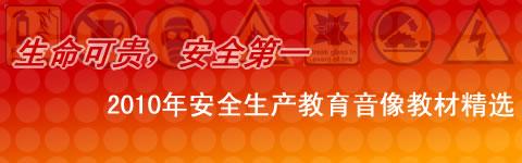 2012年腾博会生产教育VCD精选
