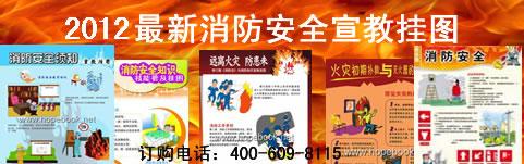 2013最新消防腾博会宣教挂图