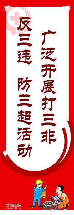 """书店价:¥185 元 2009年""""安全生产月""""主题宣传标语"""