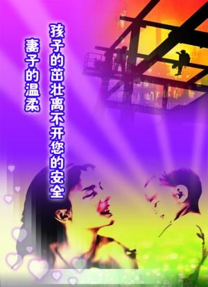 2009年安全生产月系列招贴画(一)